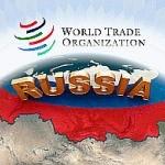 Россия - Чем чревато для России вступление в ВТО