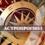 astroprognoz - Астрологический прогноз на август 2012 года