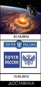 1361221093 meteor 27 1 143x300 - Несколько слов о планетарных петлях, водном тригоне и «аншлаге» в Рыбах