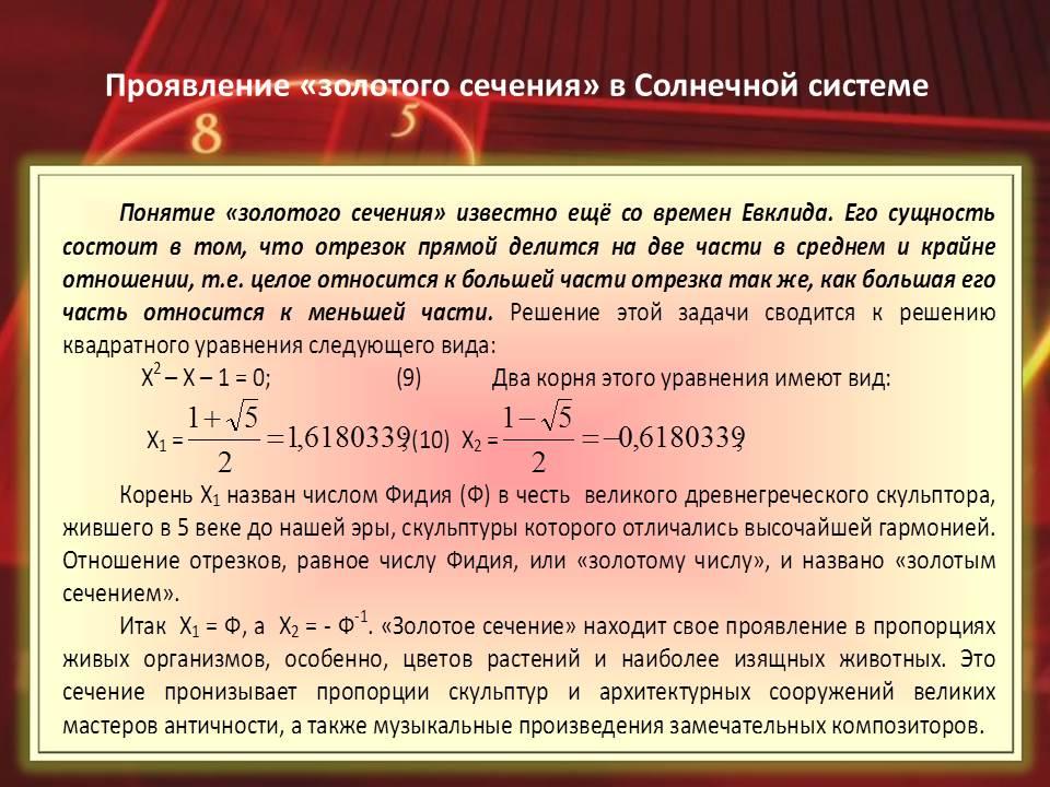 14 - Ряд Фибоначчи и его связь с линейными планетными циклами