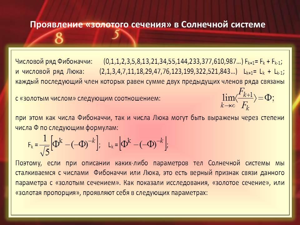 15 - Ряд Фибоначчи и его связь с линейными планетными циклами