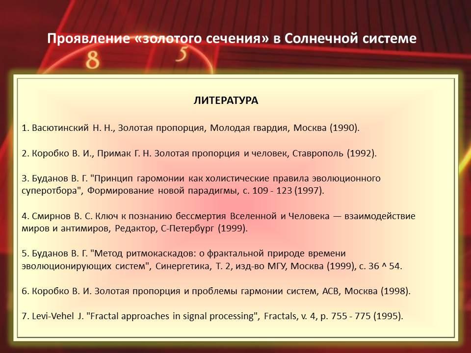 21 - Ряд Фибоначчи и его связь с линейными планетными циклами