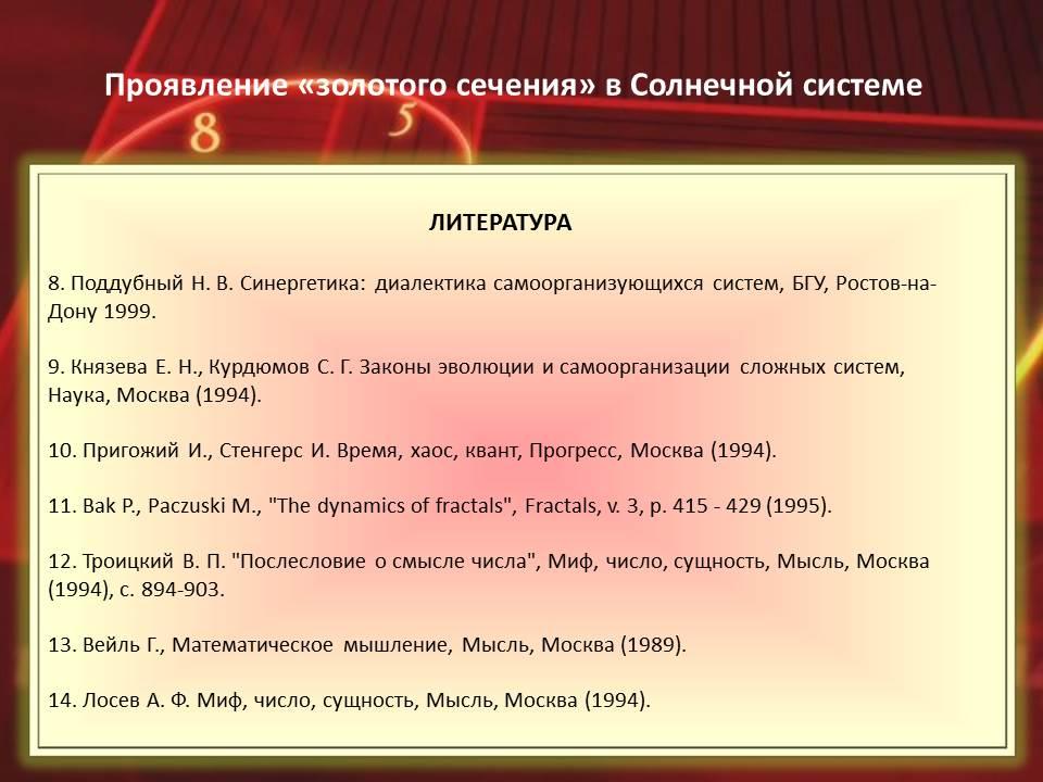 22 - Ряд Фибоначчи и его связь с линейными планетными циклами