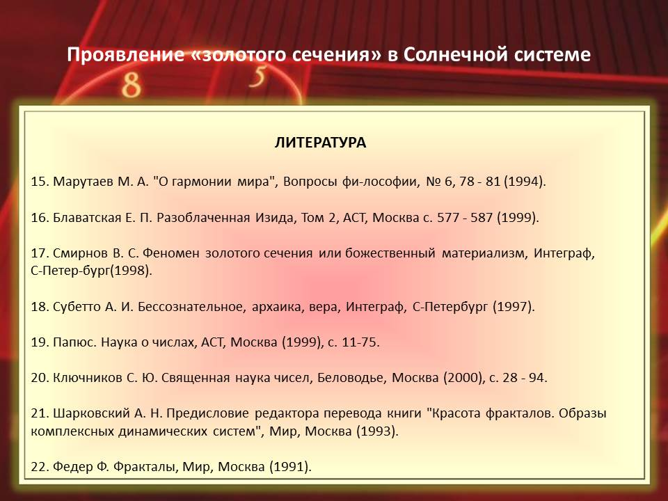23 - Ряд Фибоначчи и его связь с линейными планетными циклами