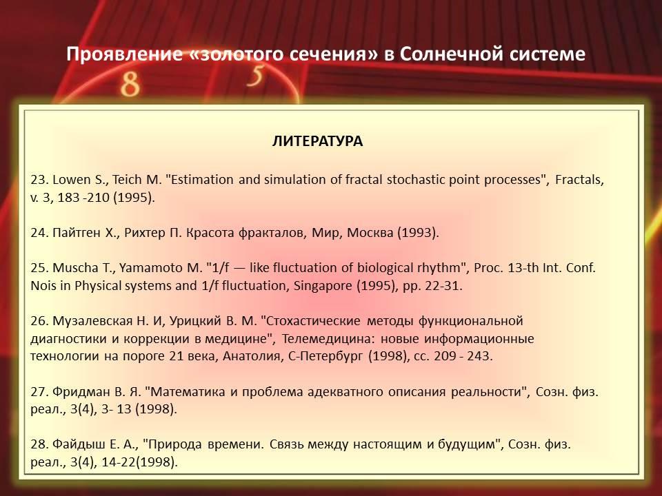 24 - Ряд Фибоначчи и его связь с линейными планетными циклами