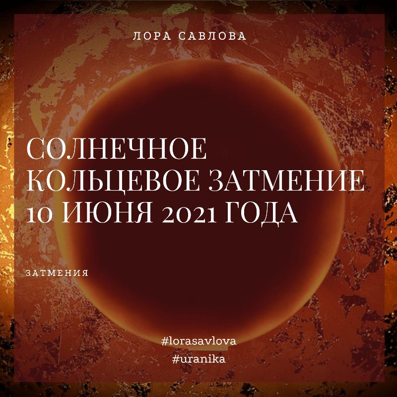 Солнечное кольцевое затмение 10 июня 2021 года